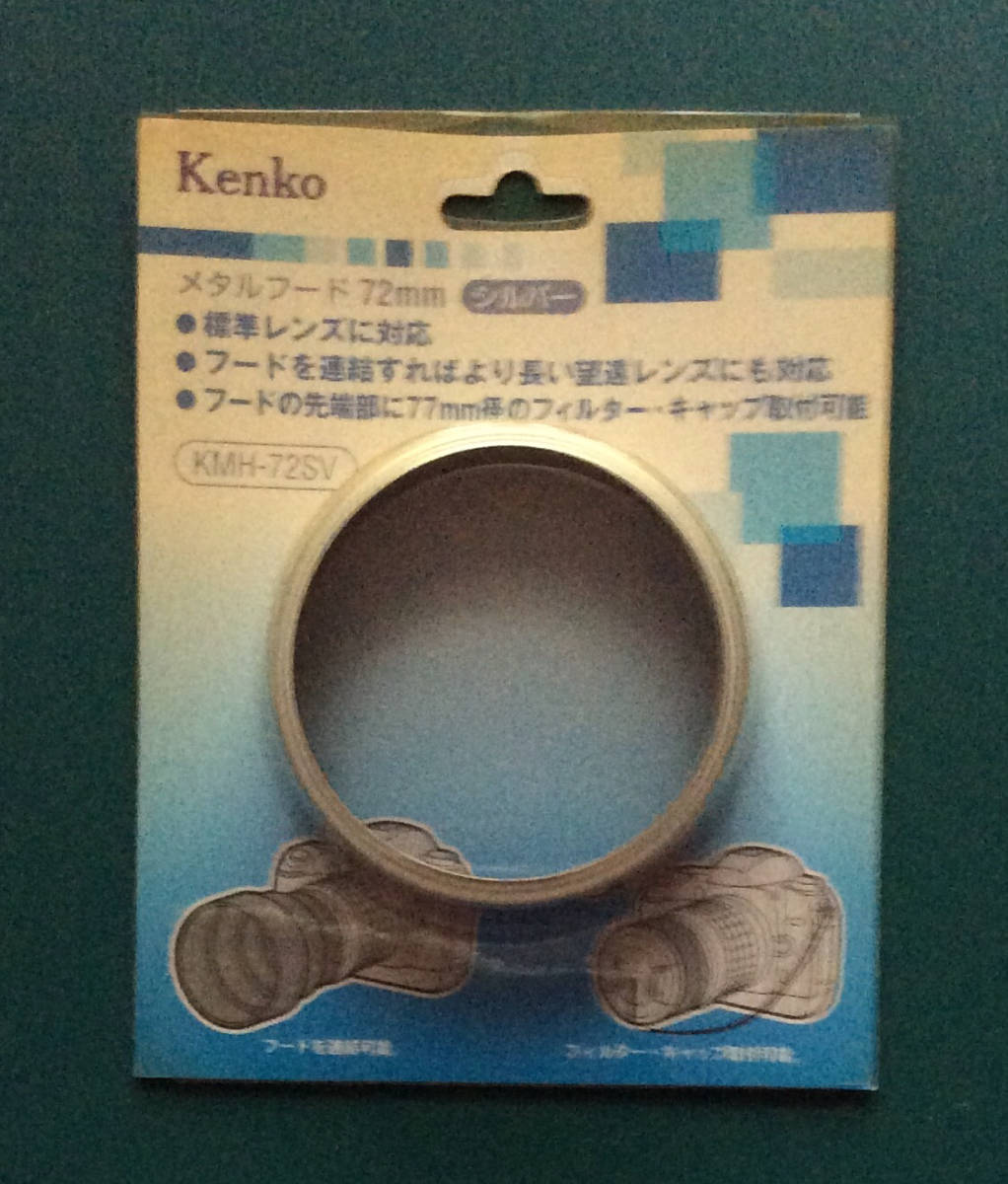 【新品】 ケンコー カメラメタルフード 72mm シルバー色 KMH-72SV 【送料198円】_画像1