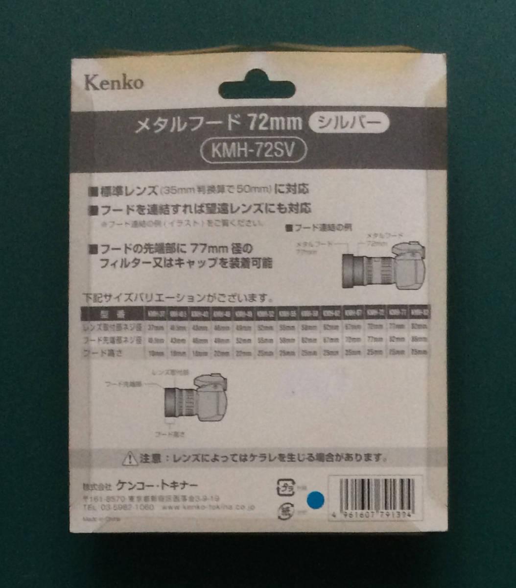 【新品】 ケンコー カメラメタルフード 72mm シルバー色 KMH-72SV 【送料198円】_画像2