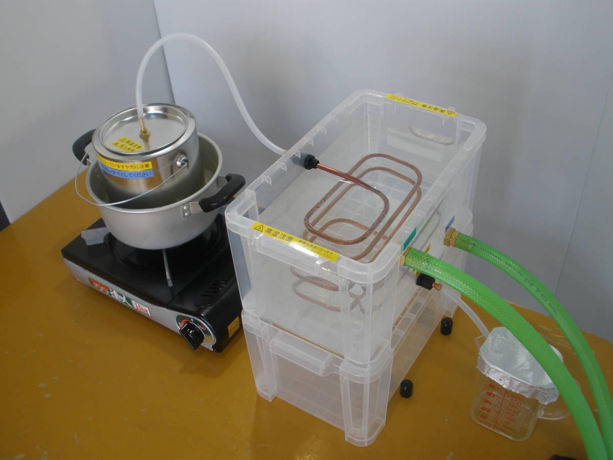アルコール 消毒液 を自分で作れます【アルコール 蒸留器】追加出品#7