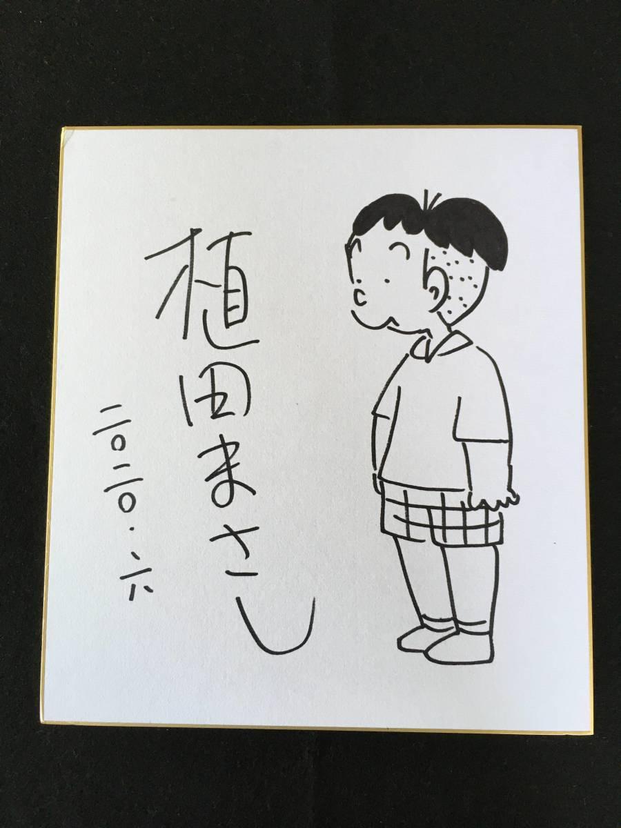 [COVID-19緊急支援チャリティ]植田まさしさん直筆イラスト&サイン入り色紙(1)