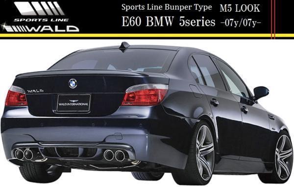 【M's】E60 BMW 5シリーズ セダン(-2007y/2007y-)WALD SPORTS LINE リアバンパースポイラー(ネット別売)//FRP製 ヴァルド バルド_画像4