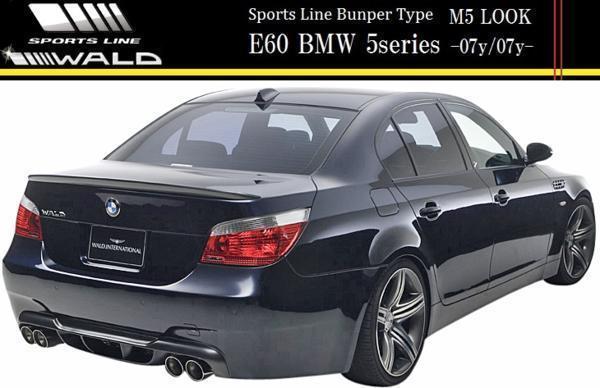 【M's】E60 BMW 5シリーズ セダン(-2007y/2007y-)WALD SPORTS LINE リアバンパースポイラー(ネット別売)//FRP製 ヴァルド バルド_画像5