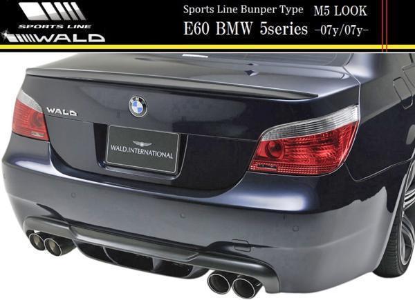【M's】BMW E60 5シリーズ(-2007y/2007y-)WALD SPORTS LINE リアバンパースポイラー(ネット別売)//セダン FRP製 ヴァルド バルド_画像2