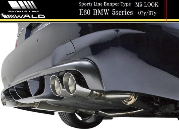 【M's】E60 BMW 5シリーズ セダン(-2007y/2007y-)WALD SPORTS LINE リアバンパースポイラー(ネット別売)//FRP製 ヴァルド バルド_画像3