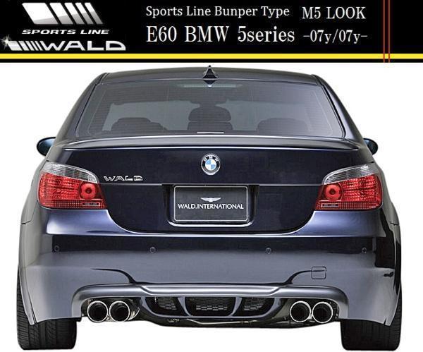 【M's】E60 BMW 5シリーズ セダン(-2007y/2007y-)WALD SPORTS LINE リアバンパースポイラー(ネット別売)//FRP製 ヴァルド バルド_画像1