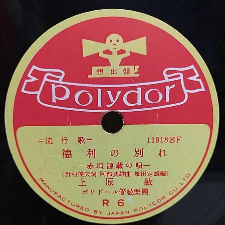 ◆◇SP盤レコード 徳利の別れ 上原敏 / 安兵衛ぶし R6 蓄音機用 中古品◇◆ 1133_画像1