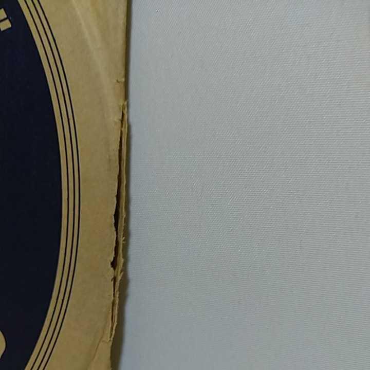 ◆◇SP盤レコード 徳利の別れ 上原敏 / 安兵衛ぶし R6 蓄音機用 中古品◇◆ 1133_画像10