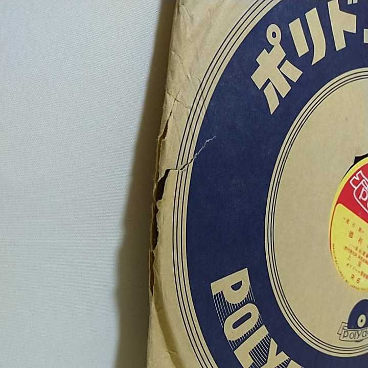 ◆◇SP盤レコード 徳利の別れ 上原敏 / 安兵衛ぶし R6 蓄音機用 中古品◇◆ 1133_画像9