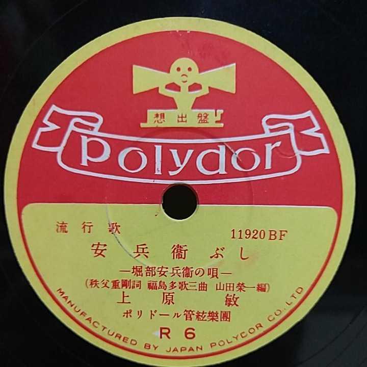 ◆◇SP盤レコード 徳利の別れ 上原敏 / 安兵衛ぶし R6 蓄音機用 中古品◇◆ 1133_画像4
