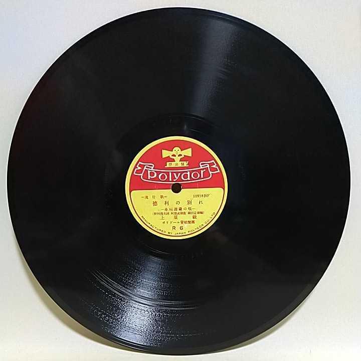 ◆◇SP盤レコード 徳利の別れ 上原敏 / 安兵衛ぶし R6 蓄音機用 中古品◇◆ 1133_画像2