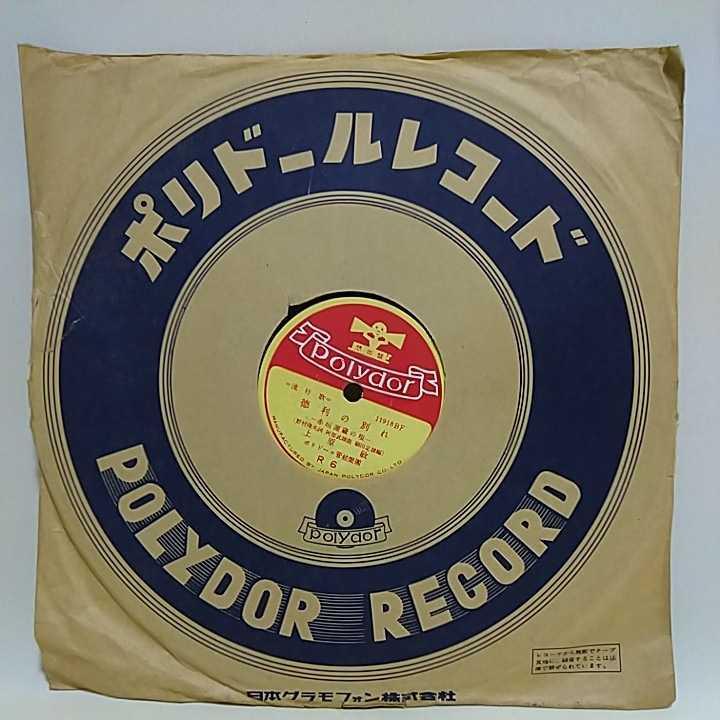 ◆◇SP盤レコード 徳利の別れ 上原敏 / 安兵衛ぶし R6 蓄音機用 中古品◇◆ 1133_画像8