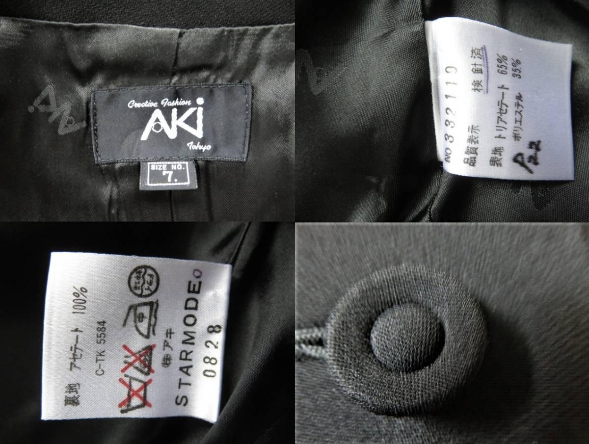 ■新品同様上質美品【AKI】アキ日本製 高級ブラックフォーマルワンピーススーツ7号S 礼服 喪服 セレモニースーツ s1167_画像5