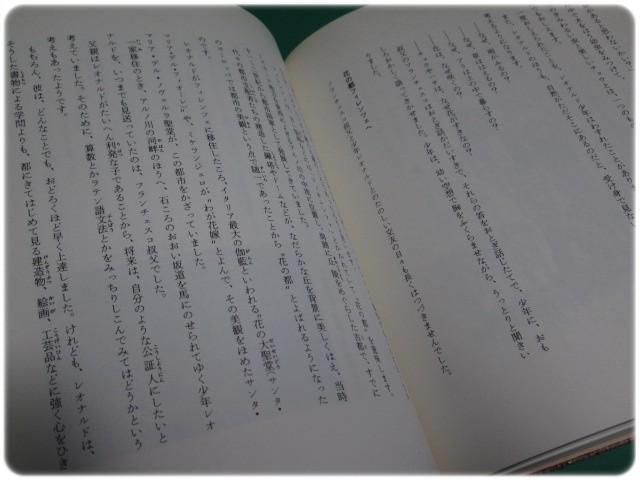 状態良/永遠の画像 レオナルド・ダ・ヴィンチ 藤沢友一 童心社/aa8405_画像5