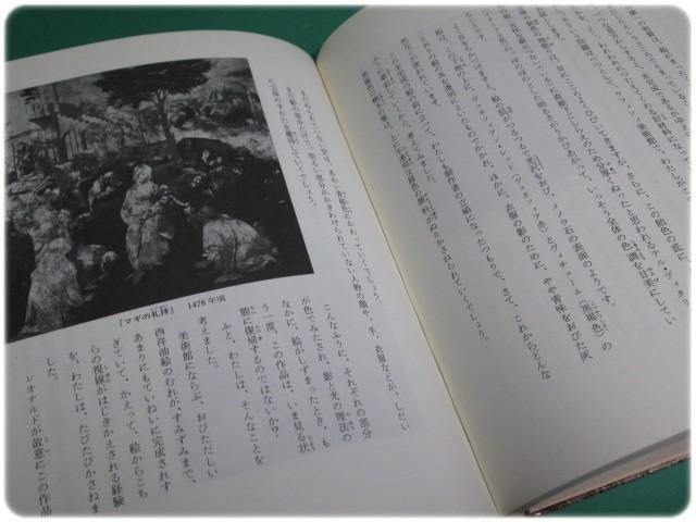 状態良/永遠の画像 レオナルド・ダ・ヴィンチ 藤沢友一 童心社/aa8405_画像4