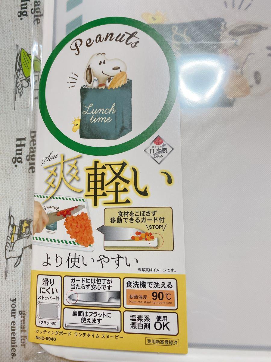 【PEANUTS】スヌーピー まな板 (ランチタイムスヌーピー)