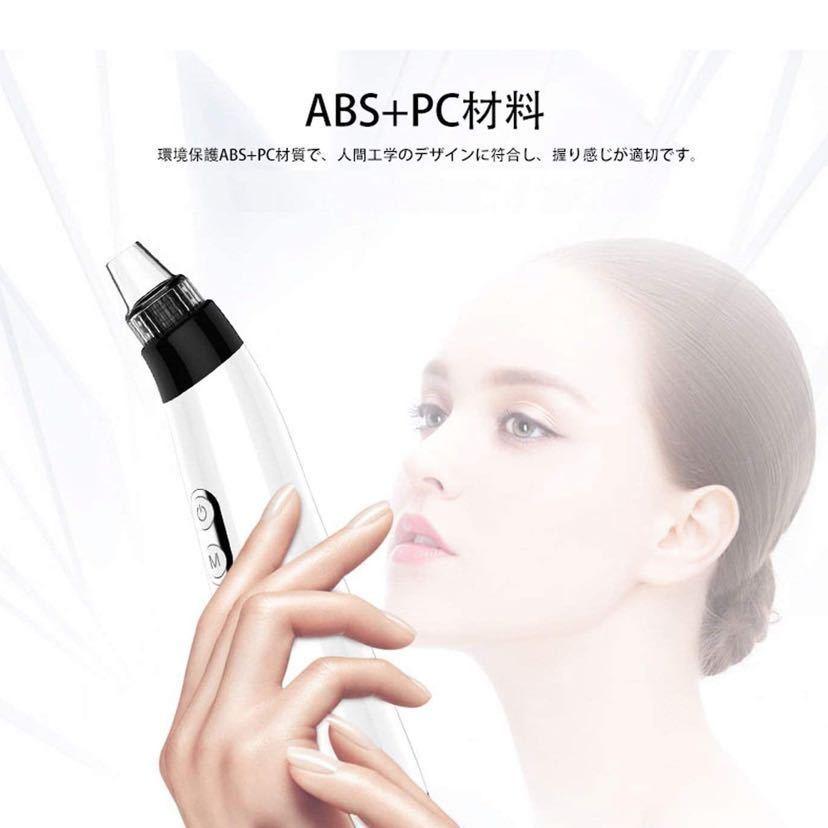 毛穴吸引器 スポットクリア 美顔 器 皮脂 除去 毛穴クリーナー 五段階吸引力 肌タイプに合わせて吸引力調節可能 (毛穴吸引器)