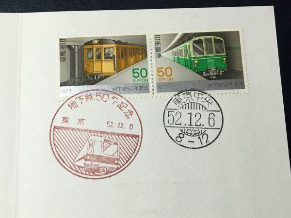 5364希少全日本郵便切手普及協会記念切手解説書 1977年地下鉄50年2種ペア貼 東京52.12.6 FDC初日記念カバー使用済初日印記念印風景印櫛型印_画像2