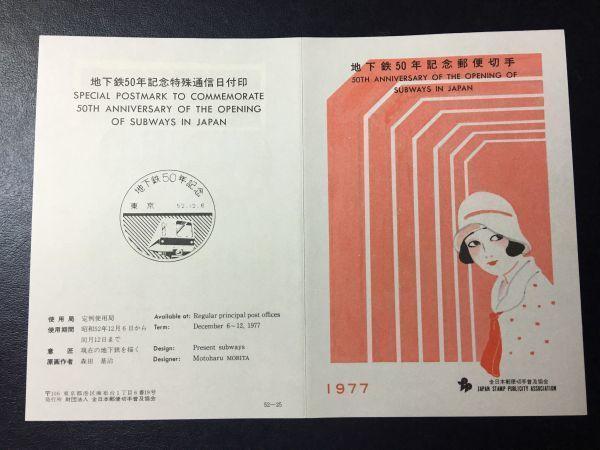 5364希少全日本郵便切手普及協会記念切手解説書 1977年地下鉄50年2種ペア貼 東京52.12.6 FDC初日記念カバー使用済初日印記念印風景印櫛型印_画像3