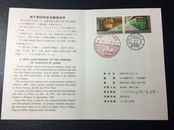 5364希少全日本郵便切手普及協会記念切手解説書 1977年地下鉄50年2種ペア貼 東京52.12.6 FDC初日記念カバー使用済初日印記念印風景印櫛型印_画像1