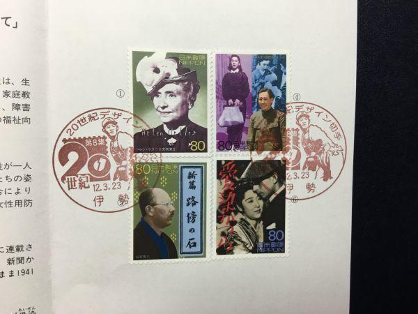 504希少2000年 郵便文化振興協会 記念切手解説書 20世紀デザイン切手シリーズ第8集4種貼 伊勢FDC初日記念カバー使用済消印初日印記念印特印_画像2