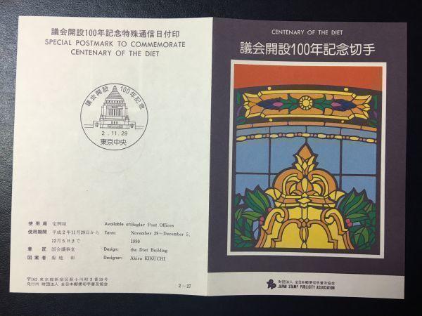 1986希少1990年全日本郵便切手普及協会 記念切手解説書 議会開設100年 東京中央2.11.29FDC初日記念カバー使用済消印初日印記念印特印風景印_画像1