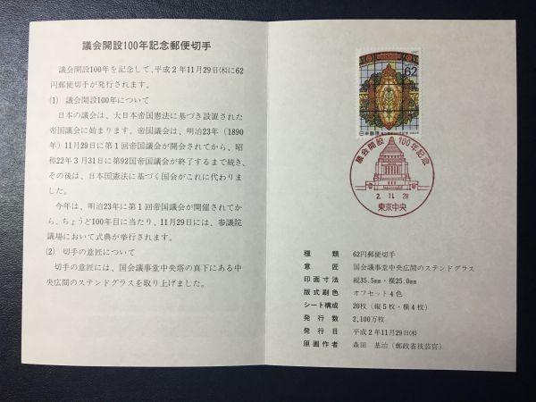 1986希少1990年全日本郵便切手普及協会 記念切手解説書 議会開設100年 東京中央2.11.29FDC初日記念カバー使用済消印初日印記念印特印風景印_画像3