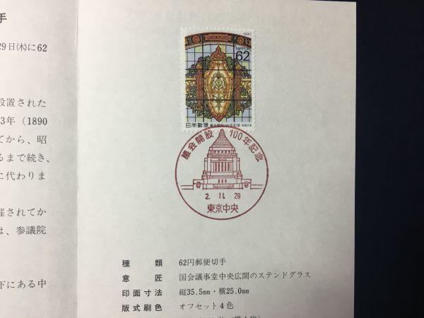 1986希少1990年全日本郵便切手普及協会 記念切手解説書 議会開設100年 東京中央2.11.29FDC初日記念カバー使用済消印初日印記念印特印風景印_画像2