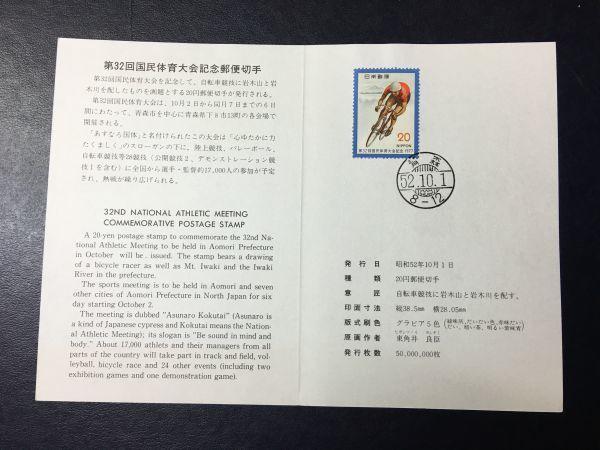 6333希少全日本郵便切手普及協会記念切手解説書1977年第32回国体切手青森52.10.1初日印FDC初日記念カバー使用済櫛型印スポーツ切手即決切手_画像3