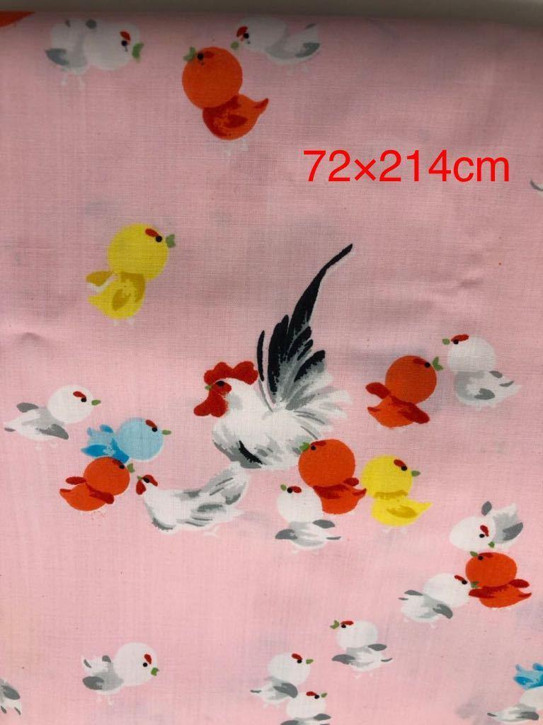 ◆希少レトロ◆浴衣地 72×214cm モスリン 薄手の綿 「ニワトリとヒヨコ」肌触り良し リメイクにも!_画像1