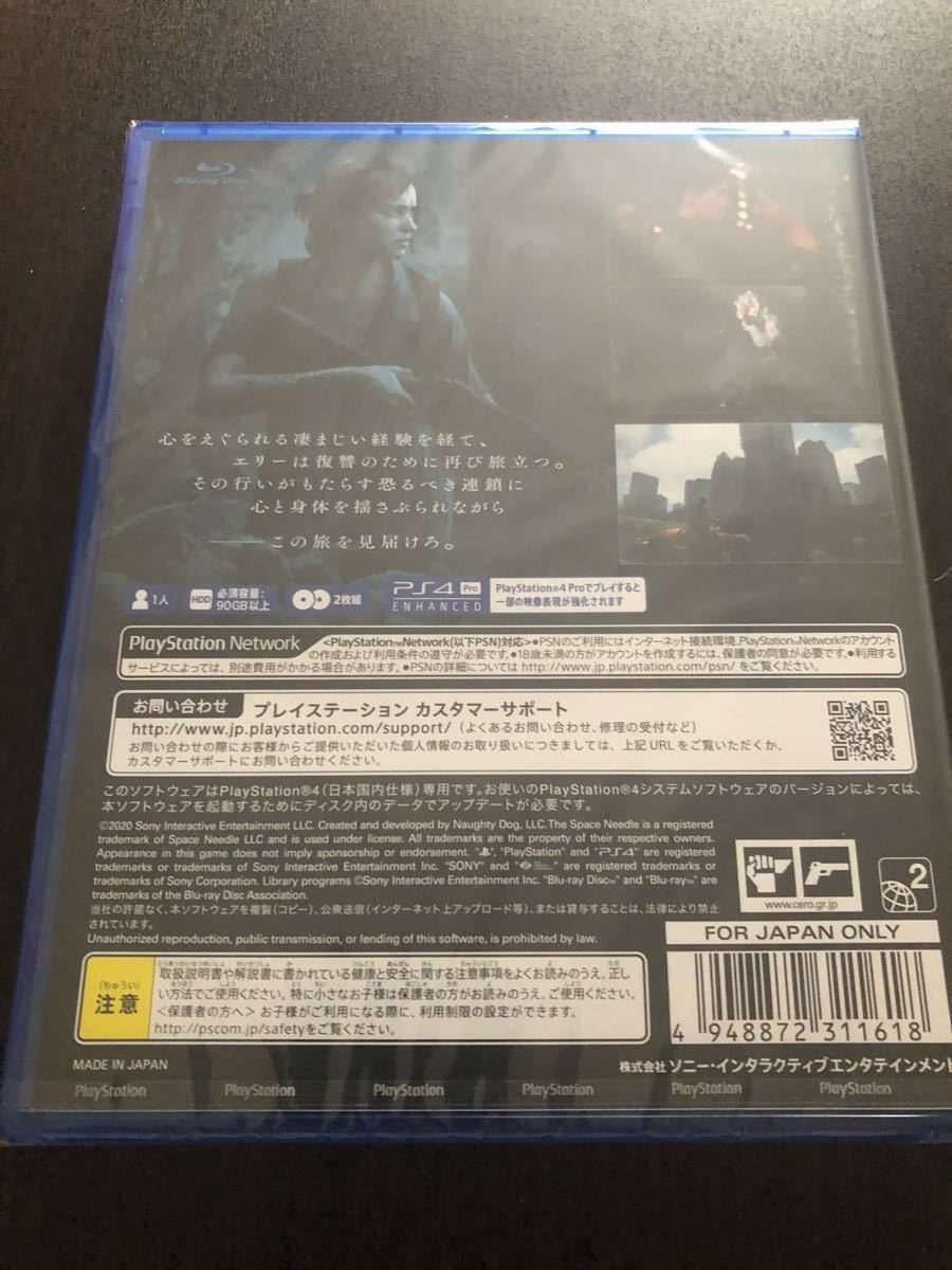 THE LAST OF US 2 早期購入特典未使用 ラストオブアス2
