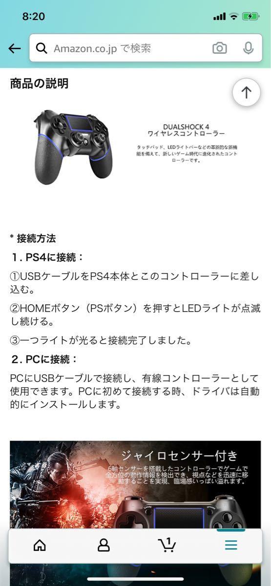 PS4 ワイヤレスコントローラー