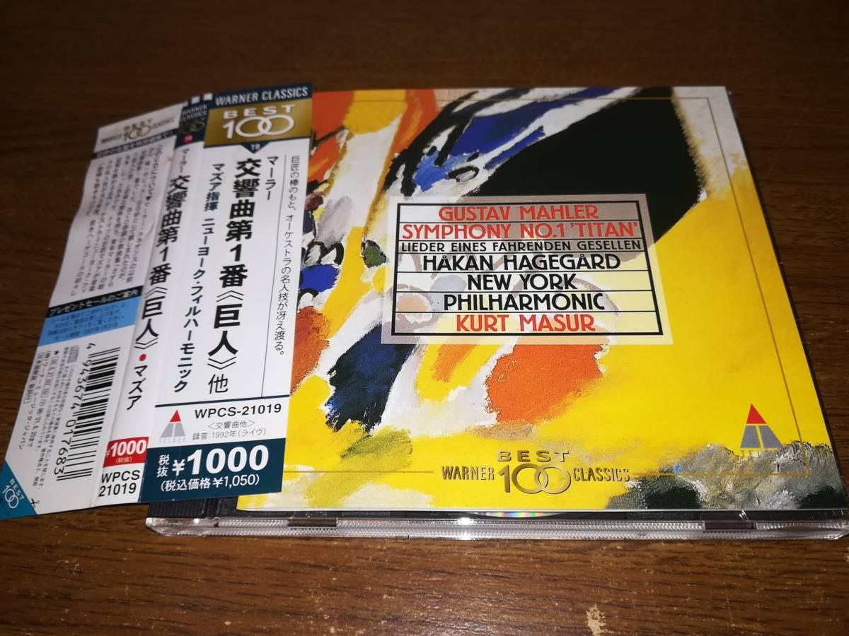 J4481【CD】マズア / マーラー:交響曲第1番「巨人」 & さすらう若人の歌 / ニューヨーク・フィルハーモニー管弦楽団_画像1