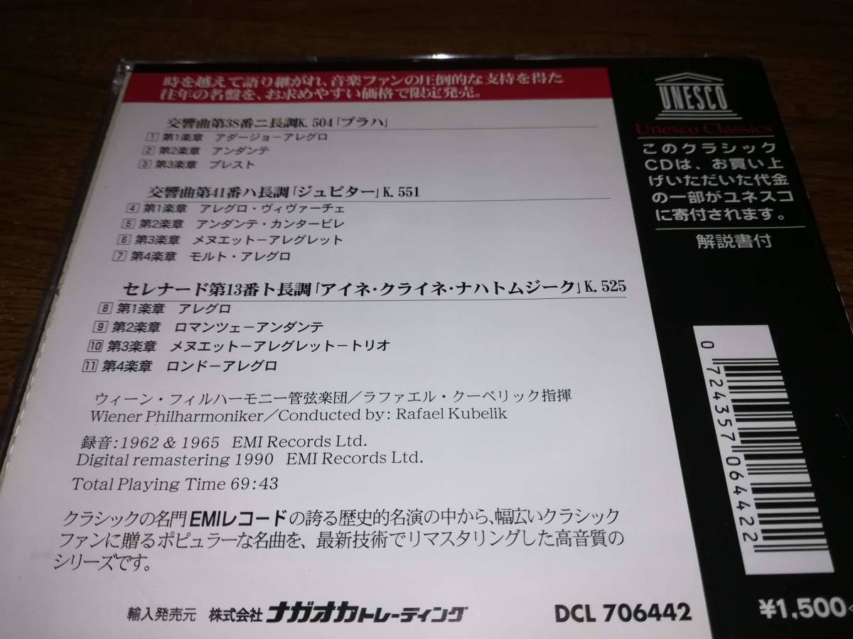 J4481【CD】マズア / マーラー:交響曲第1番「巨人」 & さすらう若人の歌 / ニューヨーク・フィルハーモニー管弦楽団_画像3
