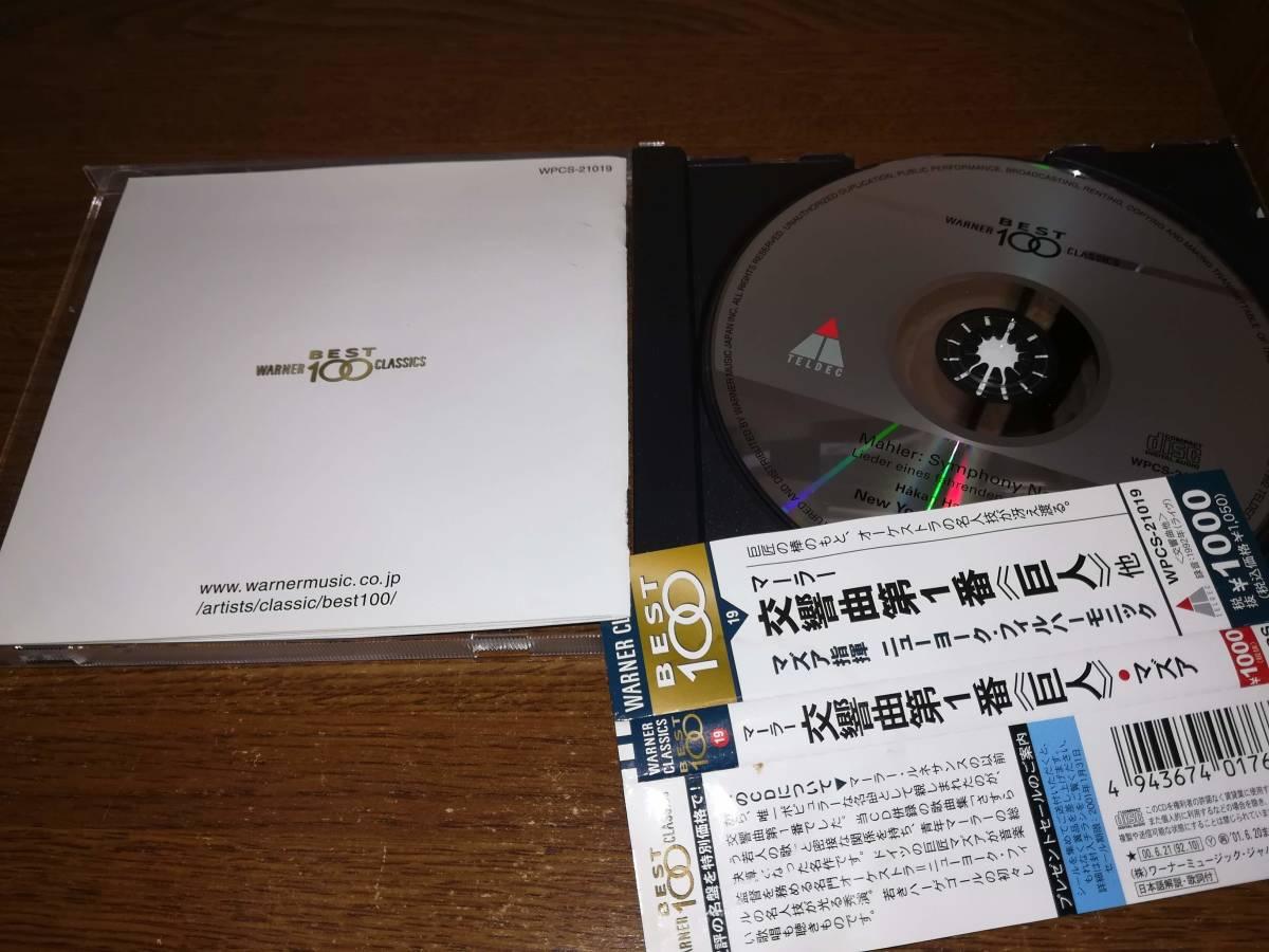 J4481【CD】マズア / マーラー:交響曲第1番「巨人」 & さすらう若人の歌 / ニューヨーク・フィルハーモニー管弦楽団_画像2
