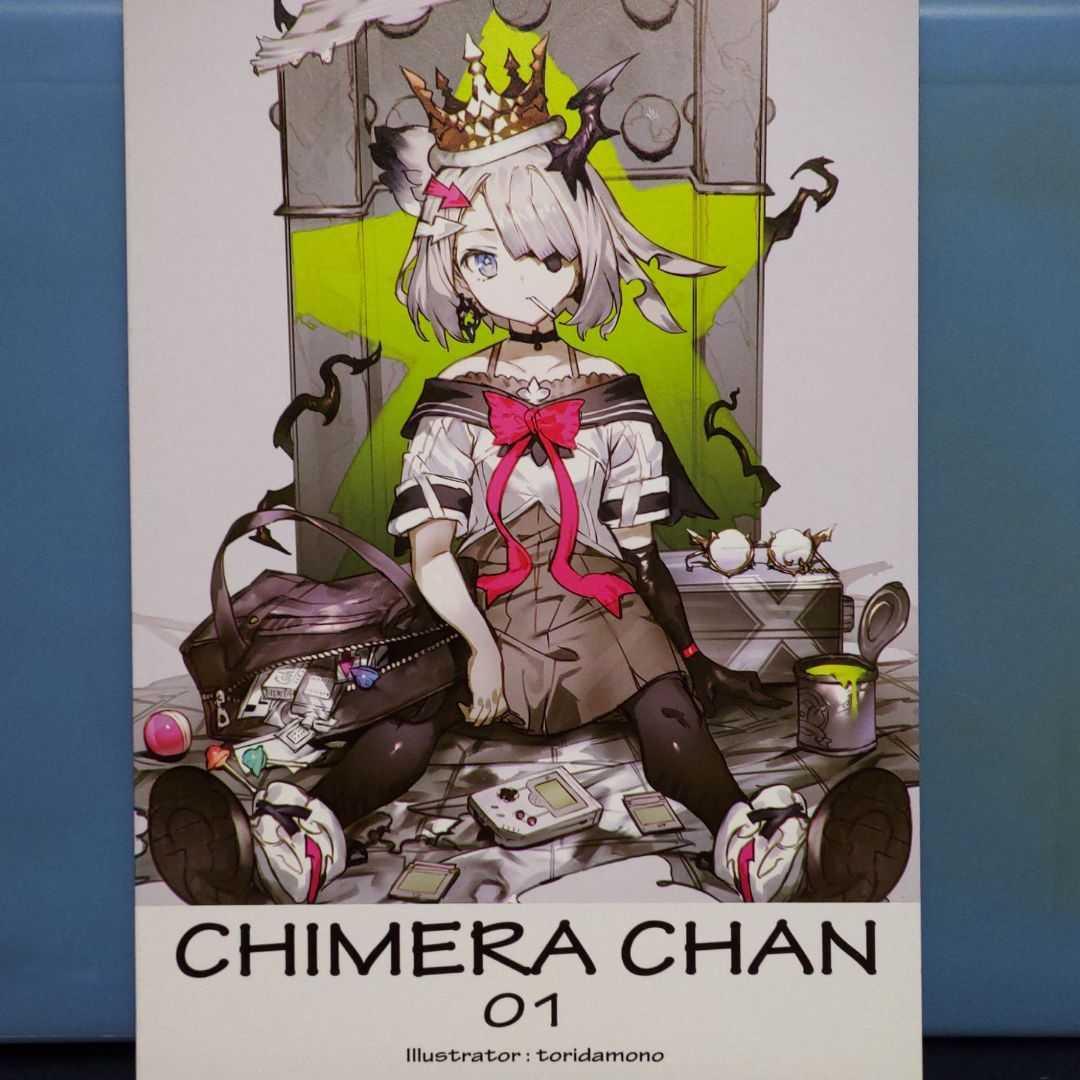 【限定特典付】CHIMERA CHAN 01 塊画屋 トリダモノ イラスト集
