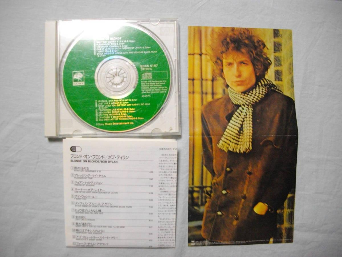 Bob Dylan ボブ・ディラン 『ブロンド・オン・ブロンド(Blonde on Blonde)』 国内盤 ケース傷あり_画像4