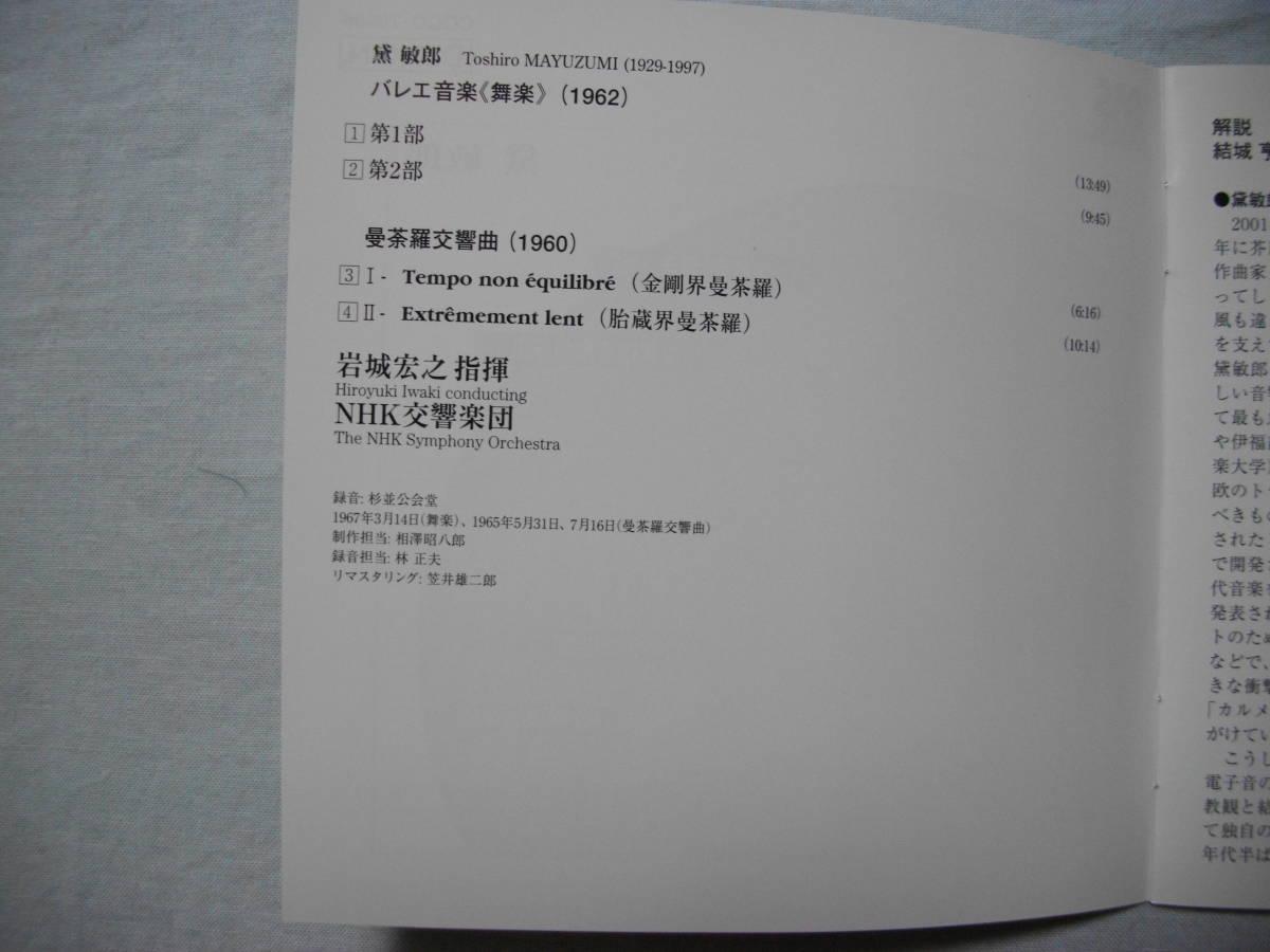 黛 敏郎 バレエ音楽「舞楽」 曼荼羅交響曲 岩城 宏之 NHK交響楽団 DENON_画像5
