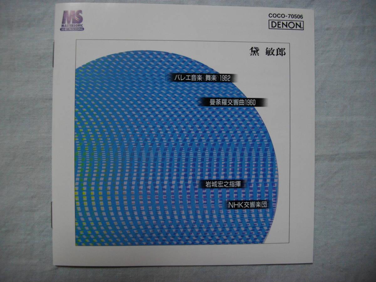 黛 敏郎 バレエ音楽「舞楽」 曼荼羅交響曲 岩城 宏之 NHK交響楽団 DENON_画像7