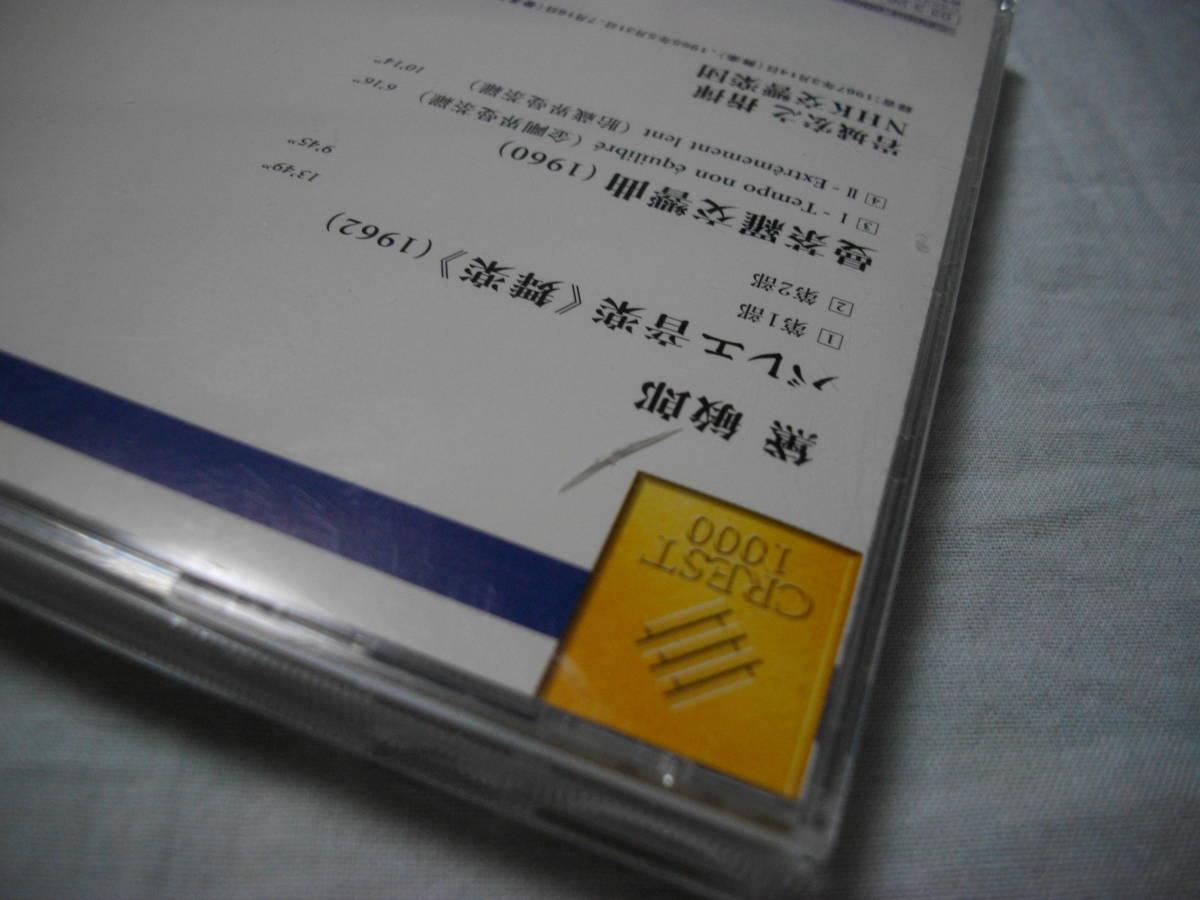 黛 敏郎 バレエ音楽「舞楽」 曼荼羅交響曲 岩城 宏之 NHK交響楽団 DENON_画像9