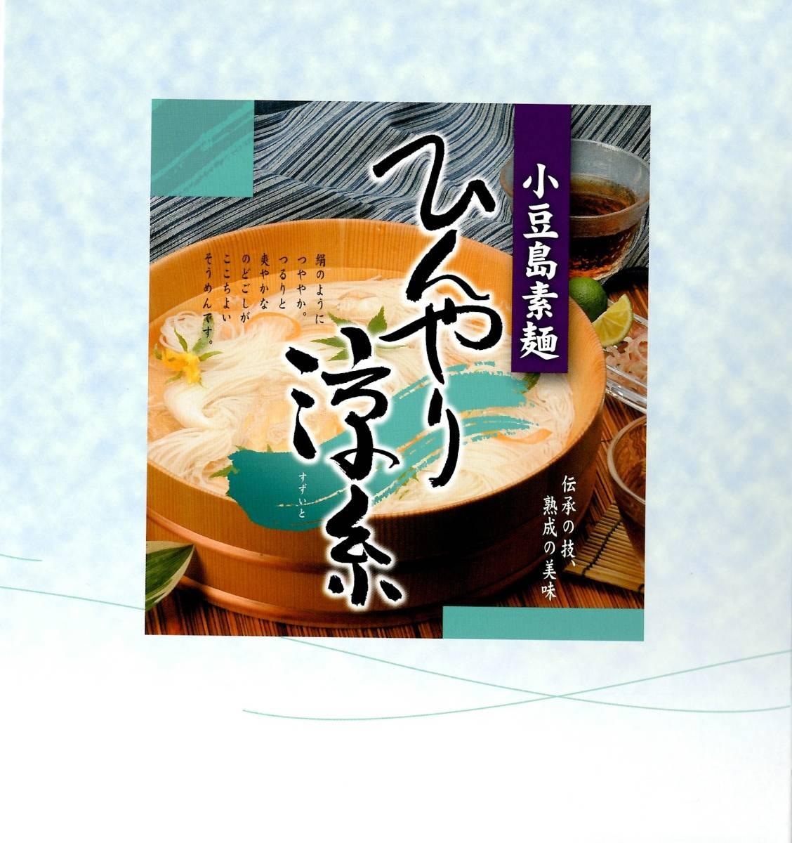 【箱潰し】【計750g(250g×3袋入り)】小豆島素麺 ひんやり涼糸 伝承の技、熟成の美味 絹のようにつややか。つるりと爽やかなのどごし_画像1