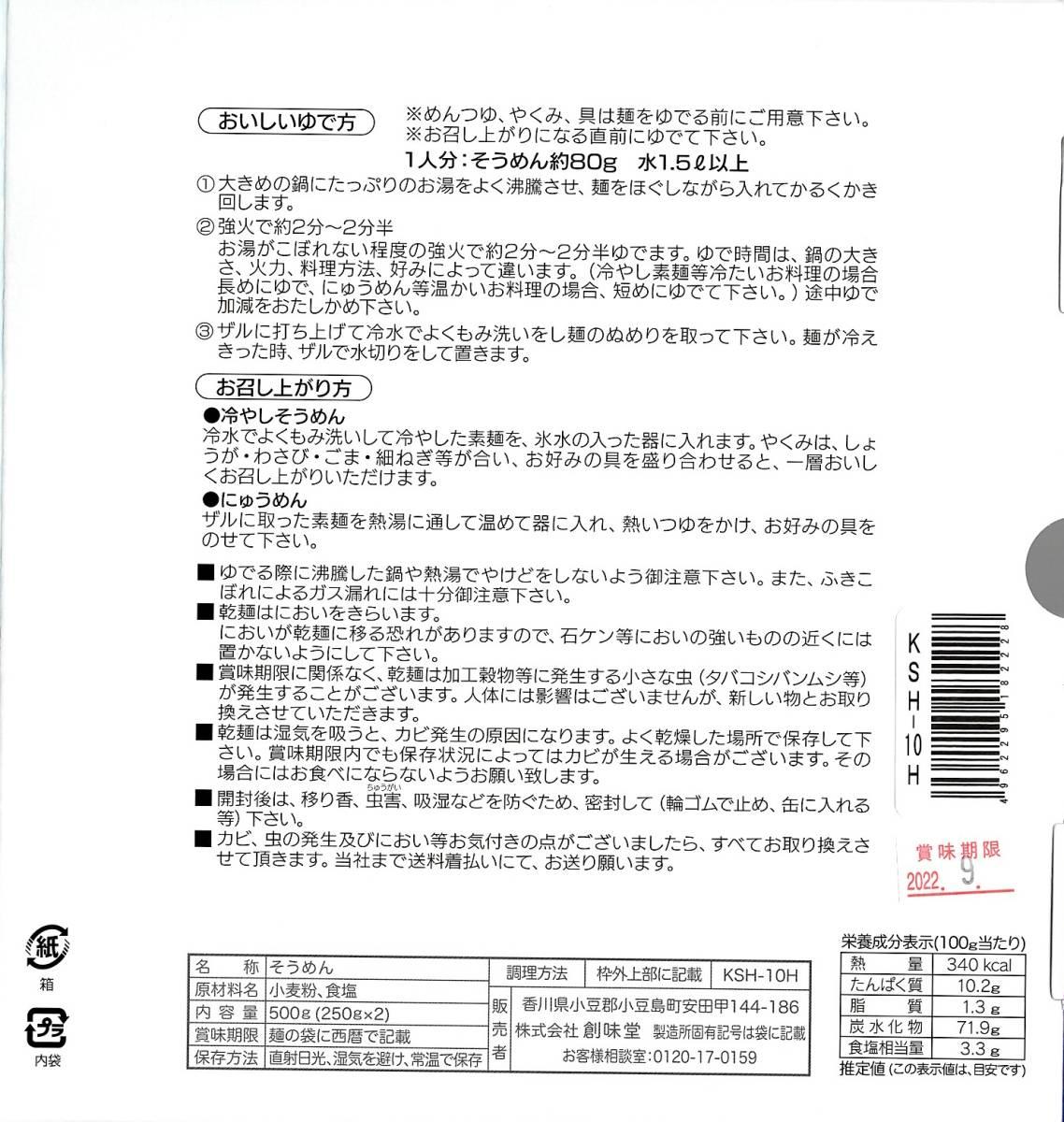 【箱潰し】【計750g(250g×3袋入り)】小豆島素麺 ひんやり涼糸 伝承の技、熟成の美味 絹のようにつややか。つるりと爽やかなのどごし_画像2
