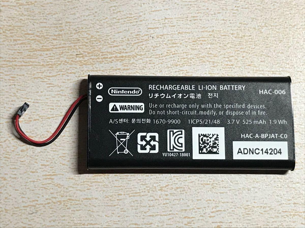 即日発送 新品 純正 ニンテンドースイッチ ジョイコン用 バッテリー 左右使用可