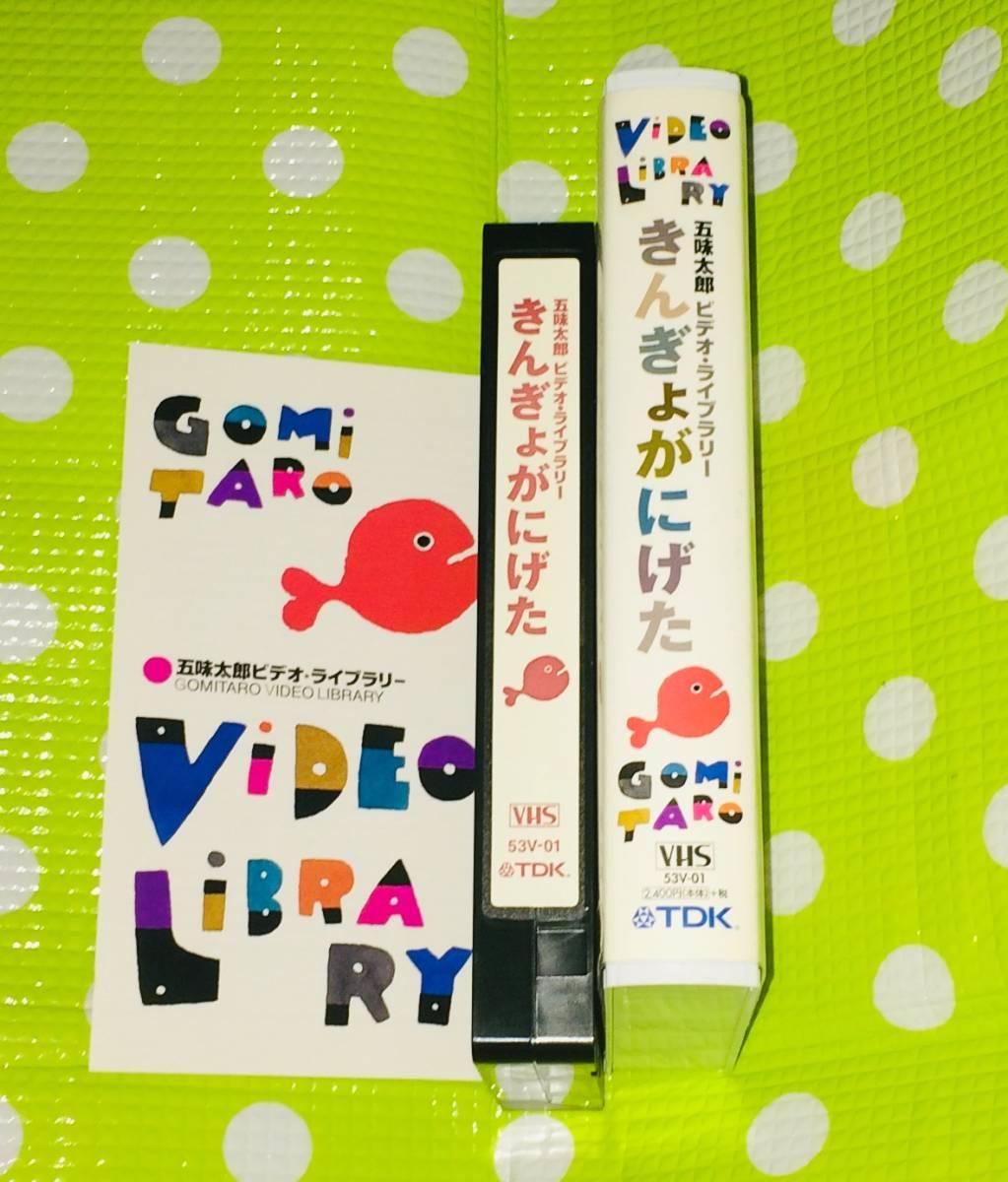 即決〈同梱歓迎〉VHS 五味太郎ビデオ・ライブラリー 冊子付 きんぎょがにげた◎その他ビデオDVD多数出品中∞5165_画像2