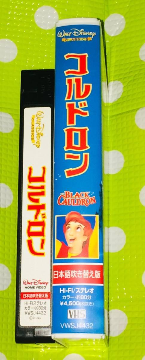 即決〈同梱歓迎〉VHS コルドロン 日本語吹替版 ディズニー アニメ ビデオ◎その他多数出品中∞5199_画像3