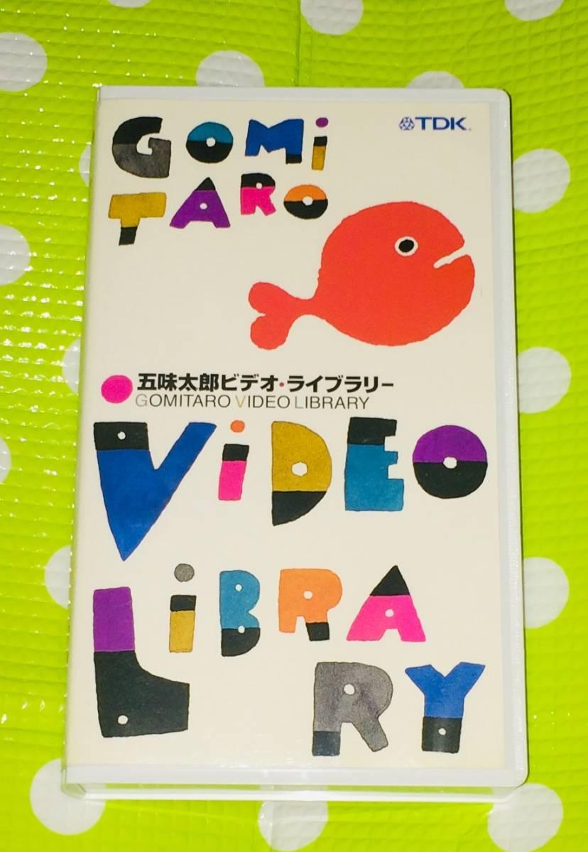 即決〈同梱歓迎〉VHS 五味太郎ビデオ・ライブラリー 冊子付 きんぎょがにげた◎その他ビデオDVD多数出品中∞5165_画像1