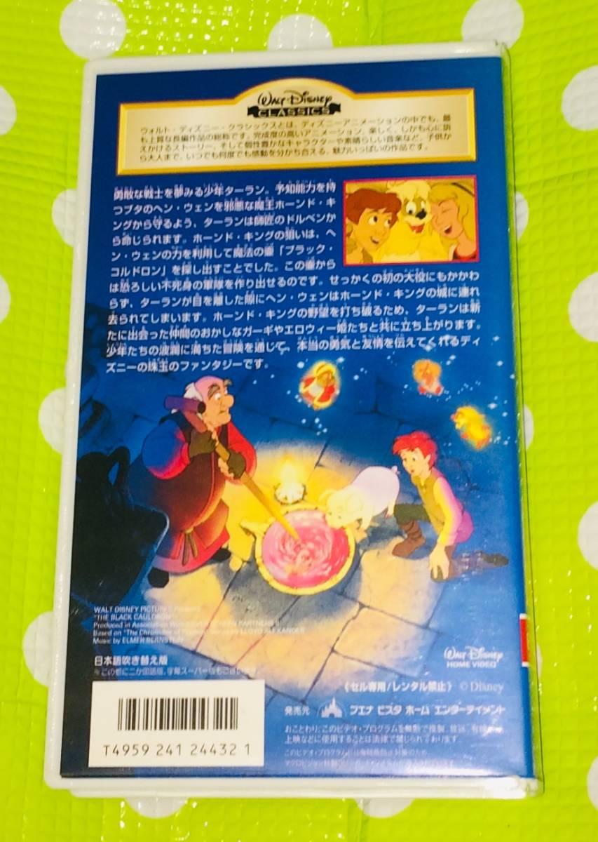 即決〈同梱歓迎〉VHS コルドロン 日本語吹替版 ディズニー アニメ ビデオ◎その他多数出品中∞5199_画像2