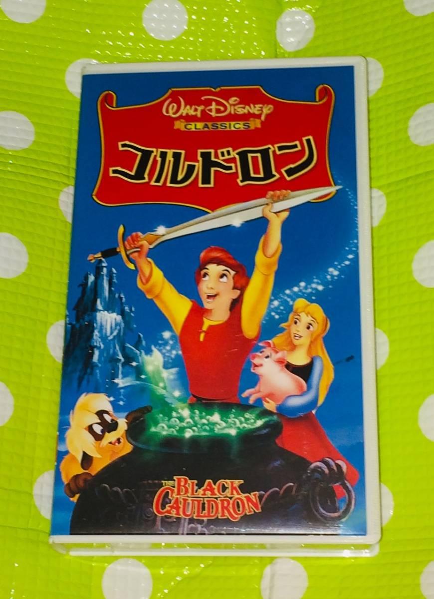 即決〈同梱歓迎〉VHS コルドロン 日本語吹替版 ディズニー アニメ ビデオ◎その他多数出品中∞5199_画像1
