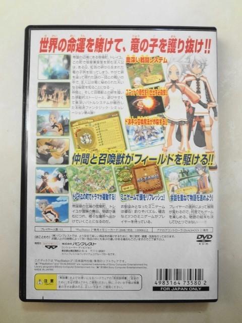 送料無料 即決 ソニー sony プレイステーション2 PS2 プレステ2 サモンナイト4 シミュレーション 戦闘 シリーズ レトロ ゲーム ソフト a832
