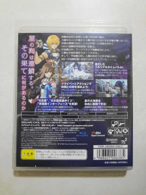送料無 即決 ソニー sony プレイステーション3 PS3 プレステ3 スターオーシャン4 インターナショナル シリーズ レトロ ゲーム ソフト a891