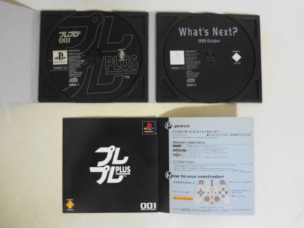 送料無料 即決 ソニー sony プレイステーション PS 2 プレステ PS先取り情報CD‐ROM プレプレ PLUS 001 会員 特典 シリーズ ゲーム a770
